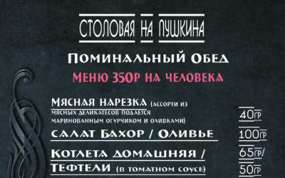 Поминальное меню 350 руб. на человека